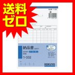 ショッピングコクヨ コクヨ ウ-332 3枚納品書請求付B6タテ50組 ノーカーボン  商品は1点(個)の価格になります。|1605GRTM^