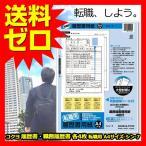 履歴書用紙(転職用) A4 コクヨ シン-7N  商品は1点(個)の価格になります。