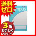 ショッピングコクヨ コクヨ ノ-30F8N ノート キャンパスジュニア ローマ字罫8段(5mm罫)  おまとめセット 3個