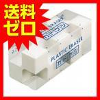 ショッピングコクヨ コクヨ ケシ-U700 消しゴム カドケシ  商品は1点(個)の価格になります。|1605GRTM^