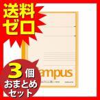 ショッピングコクヨ コクヨ ノ-3HAN キャンパスノート B5プリント貼付用 A罫  おまとめセット 3個