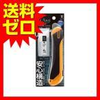 ショッピングコクヨ コクヨ HA-S200YR 安心構造カッターナイフ本体・大型 オレンジ 商品は1点(個)の価格になります。|1605GRTM^