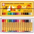 サクラクレパス 16色 LP16R クレパス太巻  商品は1点(個)の価格になります。|1605GRTM^