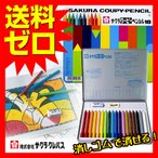 サクラクレパス FY18 色鉛筆 クーピーペンシル18色(缶入り) 商品は1点(個)の価格になります。