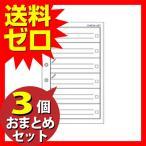 レイメイ藤井 キーワード システム手帳リフィル チェックリスト ポケットサイズ WPR217  おまとめセット 3個