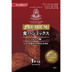 パナソニック ホームベーカリー用プレミアム食パンミックス ショコラ味(1斤分×3個) SD-PMC10  おまとめセット 6個