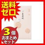 ミドリ PC 金封65 ご出産祝 ピンク 25065006 おまとめセット 3個