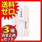 ミドリ PC 金封117 出産祝 縞ピンク柄 25117006  おまとめセット 3個