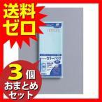 マルアイ 藤壺カラーパック 長4ウスミズ PN-4PS  おまとめセット 3個