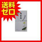 マルアイ ノ-G267 香典袋 仏袋 御香典10枚入 【送料無料】  商品は1点 (個) の価格になります。