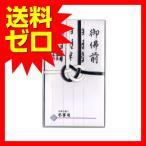 マルアイ キ-232 香典袋 黒白耳銀7本 短冊入 1枚入 【送料無料】  商品は1点 (個) の価格になります。