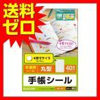 ショッピング手帳 エレコム 手帳シール 半透明 丸型 40面 2枚入 EDT-STL1 |1602ELTM^