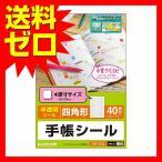ショッピング手帳 エレコム 手帳シール 半透明 四角 40面 2枚入 EDT-STL2  1602ELTM^