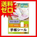 ショッピング手帳 エレコム 手帳シール 半透明 フリーカット 2枚入 EDT-STLF |1602ELTM^