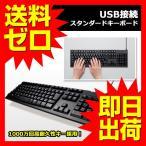 キーボード USB接続 メンブレン式キーボード 108キー USB Lサイズ 1000万回高耐久 ブラック 1702ELZT