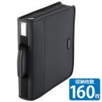 CD ケース ウォレット形 DVD ケース ウォレット形 札入れ形 長財布形 CD DVD ケース ファスナー付 160枚入 エレコム ELECOM CCD-SS160BK   |1302ELZC^