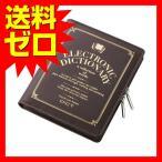 電子辞書 ケース カバー 電子辞書 ケース フルカバータイプ デザイン ブラウン エレコム ELECOM DJC-021BR |1302ELZC^