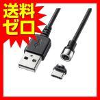 サンワサプライ Magnet脱着式USBType-Cケーブル1m KU-MMGCA1  送料無料 |1602SATM^