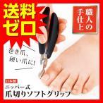 ショッピング雑誌掲載 爪切り ニッパー式 ツメ切り ソフトグリップ 巻き爪 硬い爪 のお手入れに アイメディア テレビで紹介 雑誌掲載   おしゃれ かわいい