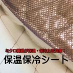 保冷シート 正規 アルミ保温保冷シート50cm ミクロ繊維で保冷力アップ 5色