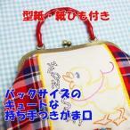 プラバンブー持ち手付きがま口★バックサイズ☆2色