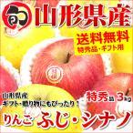 サンふじ&シナノゴールド 詰合せ 3kg りんご フルーツ 山形県産 果物 ギフト 贈り物 贈答 送料無料 お取り寄せ