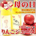 母の日ギフト 山形県産 りんごジュース ストレート 100% 1000ml×2本 送料無料 お取り寄せ