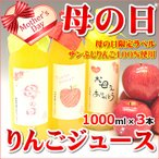 母の日ギフト 山形県産 りんごジュース ストレート 100% 1000ml×3本 送料無料 お取り寄せ