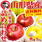 【あすつく対応】お歳暮 冬の果実3色詰め合わせ 5kg (贈答用/秀品) りんご 山形県産 御歳暮 贈り物 果物 フルーツ 送料無料 お取り寄せ