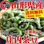 庄内茶豆 枝豆 ご家庭用 4kg 山形県産 庄内産 産地直送 お取り寄せ