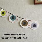 Martha Stewart Crafts(マーサ スチュワート)モンスターアイボールガーランド【マーサ ハロウィン】