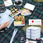 【日本製】【Mart掲載!】オールインワン パーティボックス180 ホワイトセット【3段重】【お弁当箱 ランチボックス】【ピクニック】