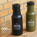 ロッコ ワンタッチボトル 500ml【水筒 ウォーターボトル 保冷・保温 マイボトル アウトドア おしゃれ】ROCCO One Touch Bottle