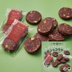 30個作れる手作りキット(材料セット)  ハートのチョコクッキー ラッピング付き 約5.5cm 30枚分