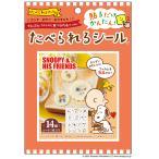 たべられるシール 食べられるシール スヌーピー/2 (メール便15個まで可)  食用フィルム 食品用シール