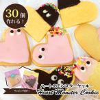 手作り材料キット キョロキョロおめめの ハートのモンスタークッキー  ラッピング付き 30個分 S089 ココナッツキッス