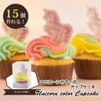 手作り材料キット カラフルなクリームがステキ!ユニコーンカラーのカップケーキ ラッピング付き 15個分 S090 ココナッツキッス