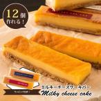 手作り材料キット ミルク感たっぷり濃厚!ミルキーチーズケーキバー ラッピング付き 12 個分 S098 ココナッツキッス