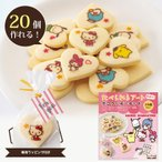 手作り材料セット  たべられるアート(食べられるアート) デコクッキーキット サンリオキャラクターズ ラッピング付き 20個分 S137 ココナッツキッス