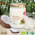 ココナッツオイル オーガニック 有機JAS 500ml 低温圧搾(コールドプレス)法 エキストラバージン ココナッツオイル100% スリランカ直輸入
