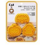 手軽に、きれいにつくれるチョコクッキー型(コウモリ・かぼちゃ・おばけ)/抜型 立体 デコレーション アイシング チョコレート クッキー(メール便3個まで可)