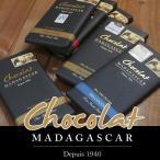 ショコラ マダガスカル チョコレート 板チョコ85g【フェアトレード チョコレート】