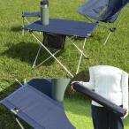 折りたたみ クイックテーブル アウトドア テーブル  コンパクト 軽量 (収納バッグ付き) デニム調  送料無料