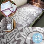 送料無料 接触冷感 ひんやり寝具 ベッドパット シングルサイズ 100×200cm