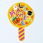 ハロウィン ケーキピック ジャンボピック キャンディ(10枚入り)