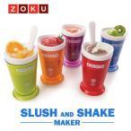 ZOKU(ゾク) スラッシュシェイクメーカー スラッシュ&シェイクメーカー フローズンドリンク デザート アイス スイーツ おやつ 手作り おうちカフェ カップ