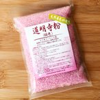 桜色の道明寺粉(天然着色料)200g 桃色 ピンク さくら色 道明寺粉 餅 だんご 和菓子 製菓材料 パイオニア企画