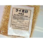 ライ麦粉 中挽き500g