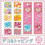 Yahoo! Yahoo!ショッピング(ヤフー ショッピング)Mon Favori Sweets デコ&トッピング(全20種類)Part1/製菓材料/