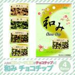 和みチョコチップシリーズ 50g(全4種類:抹茶・きなこ・抹茶ミルク・抹茶きなこ) (夏期クール 製菓材料)